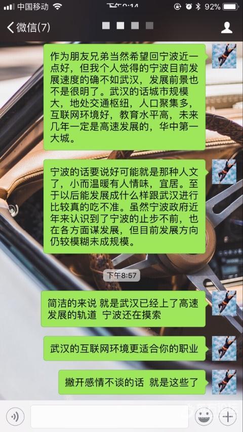 在武汉念的大学、毕业做程序猿,该回宁波买房吗?
