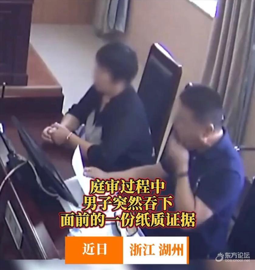 浙江一男子法庭上吞下证据纸条,还边嚼边喝水,法院回应
